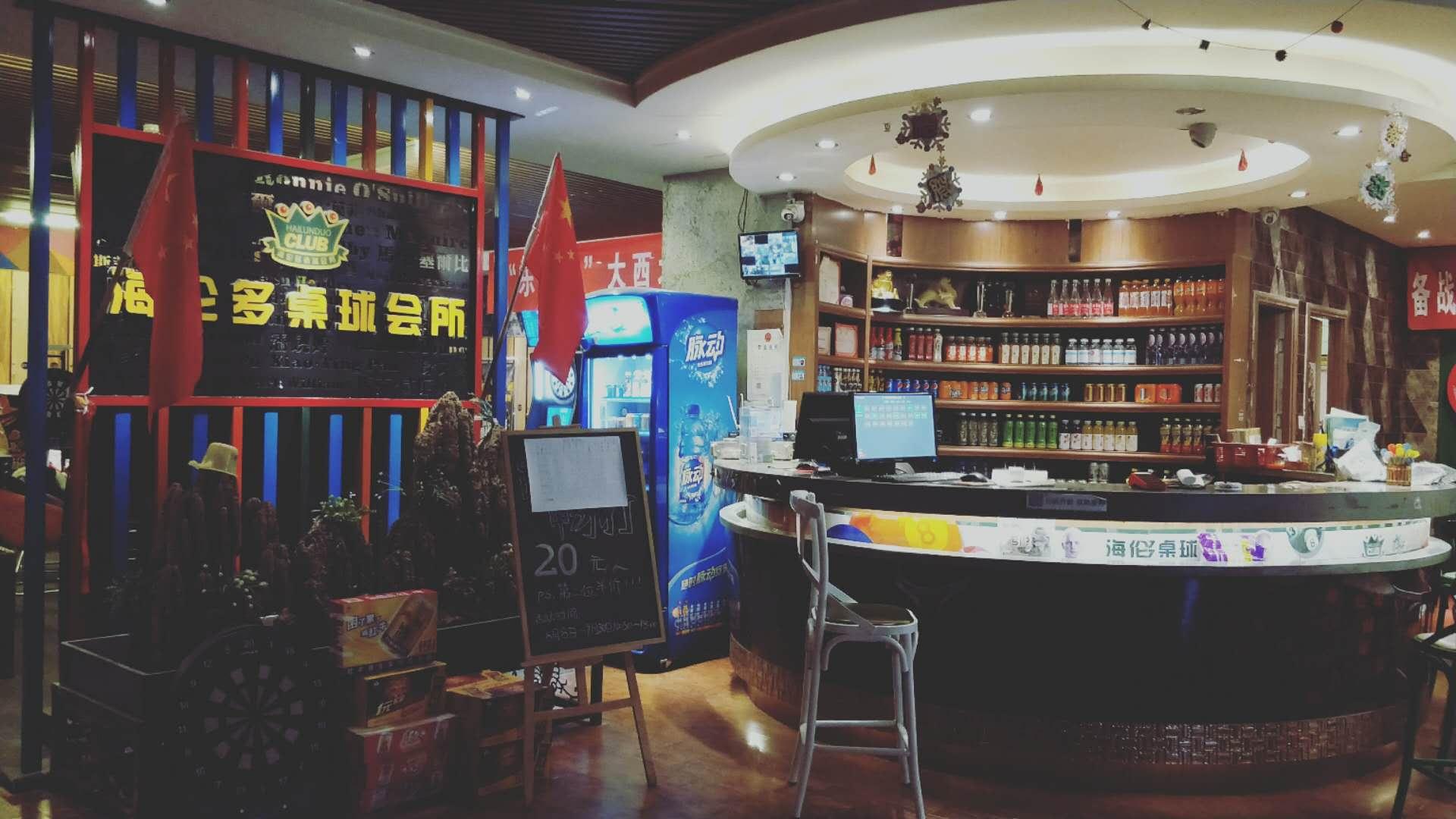 【Star League】Helunduo Billiard Club_Star League Ball Room