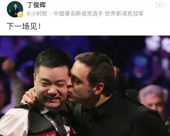 丁奥战第21回合5日上演 恰逢奥沙利文44岁生日_中式台球