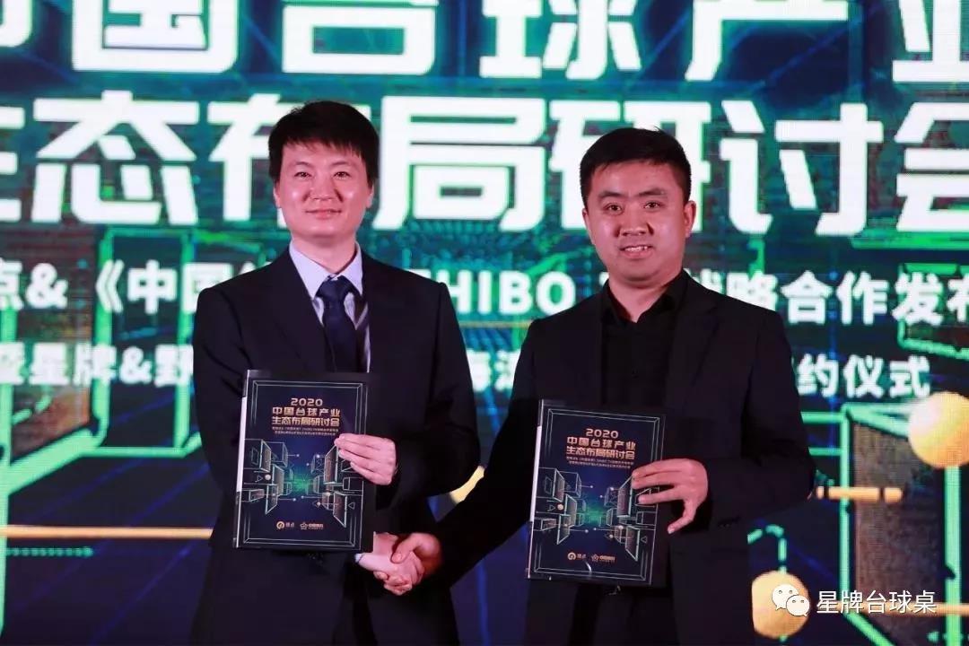 020中国台球产业生态布局研讨会落幕