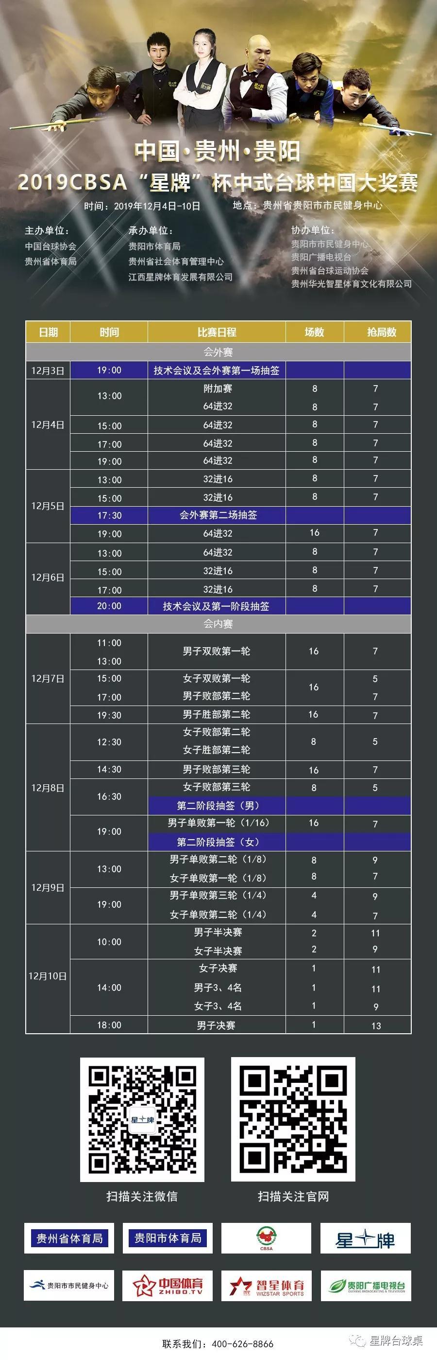 """贵阳2019CBSA""""星牌""""杯中式台球中国大奖赛赛程时间表"""