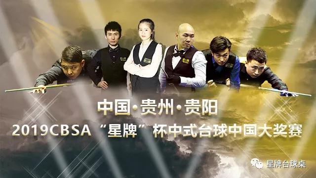 """中国·贵州·贵阳2019CBSA""""星牌""""杯中式台球中国大奖赛"""