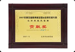 星牌杯全国台球俱乐部大赛贡献奖