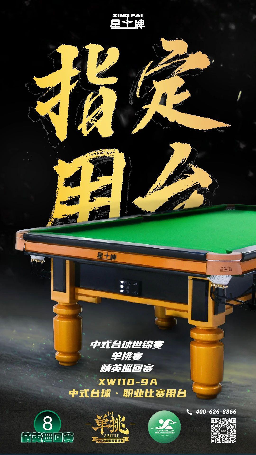 【精英巡回赛战报】楚秉杰轻松过关 小刘洋鏖战险胜于海涛