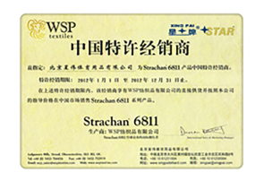 Strachan6811中国特许经销商