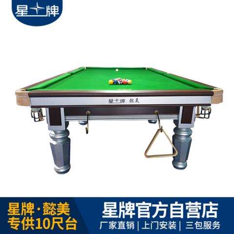 懿美台球桌 星牌中式钢库台球桌XW1018-10s标配