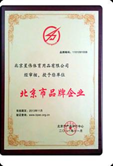 北京品牌企业