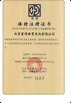 环境体系认证保持证书
