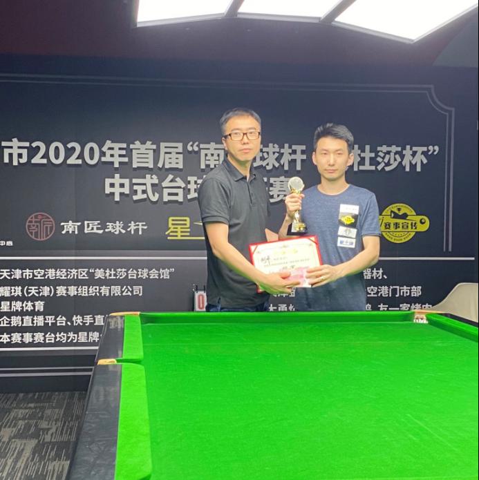 天津市2020年中式台球公开赛圆满落幕 小刘洋夺冠