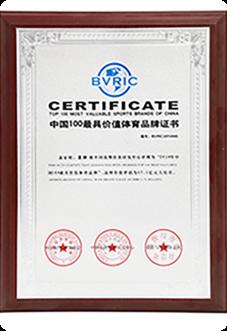 中国100最具价值体育品牌证书