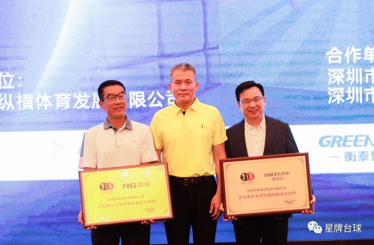 """PG新方式,服务大众,助力健康中国"" ——中国大众高尔夫项目启动新闻发布会在京举行"