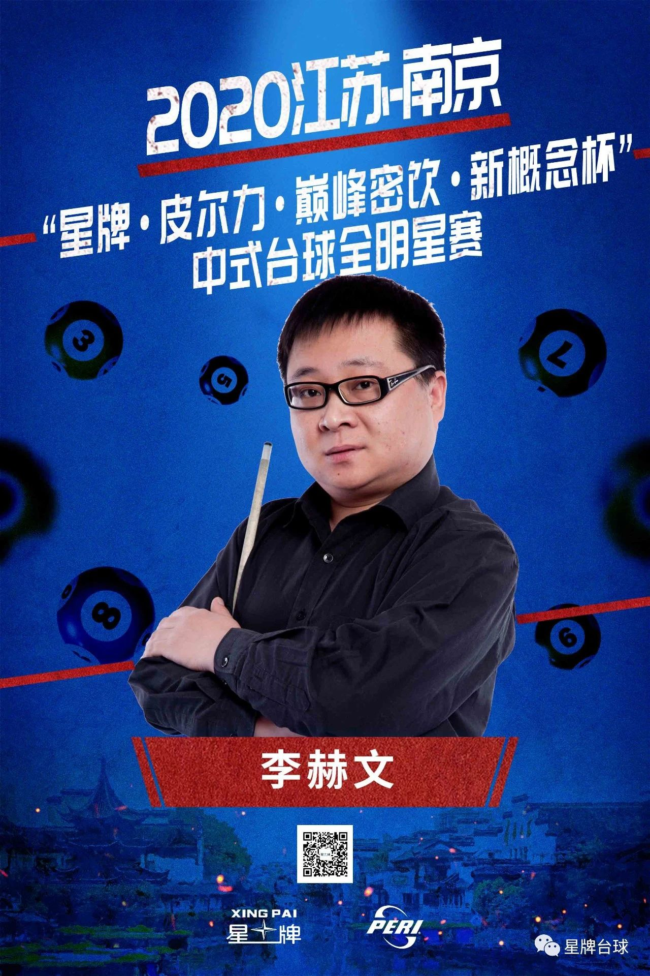 中式台球全明星公开赛球员巡礼——李赫文
