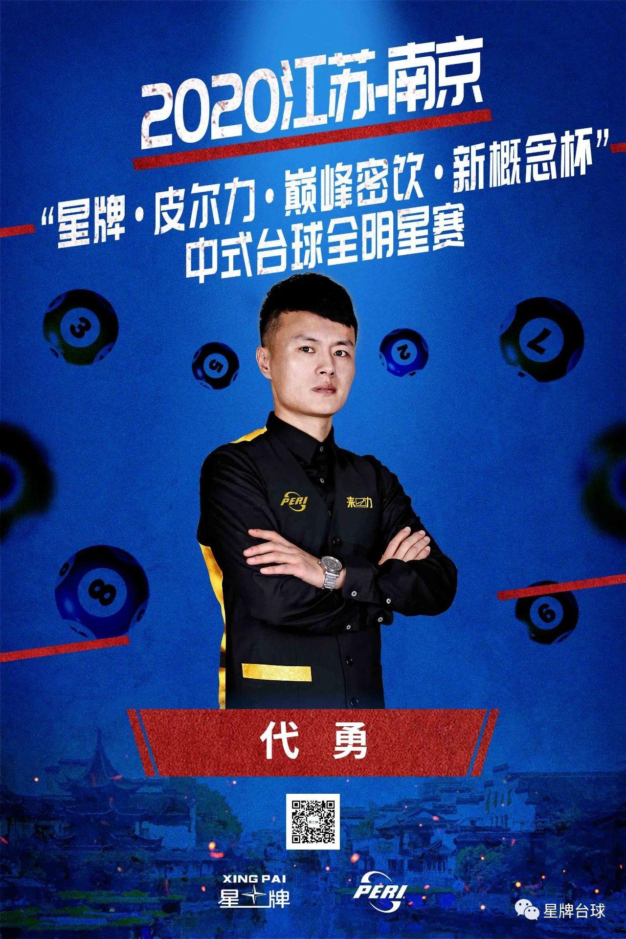中式台球全明星公开赛球员巡礼——代勇