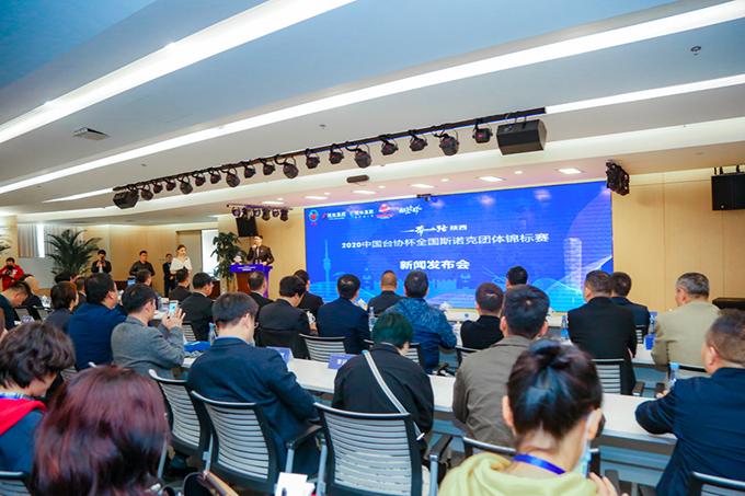 """""""一带一路""""陕西2020中国台协杯全国斯诺克团体锦标赛 新闻发布会在西安成功举办"""