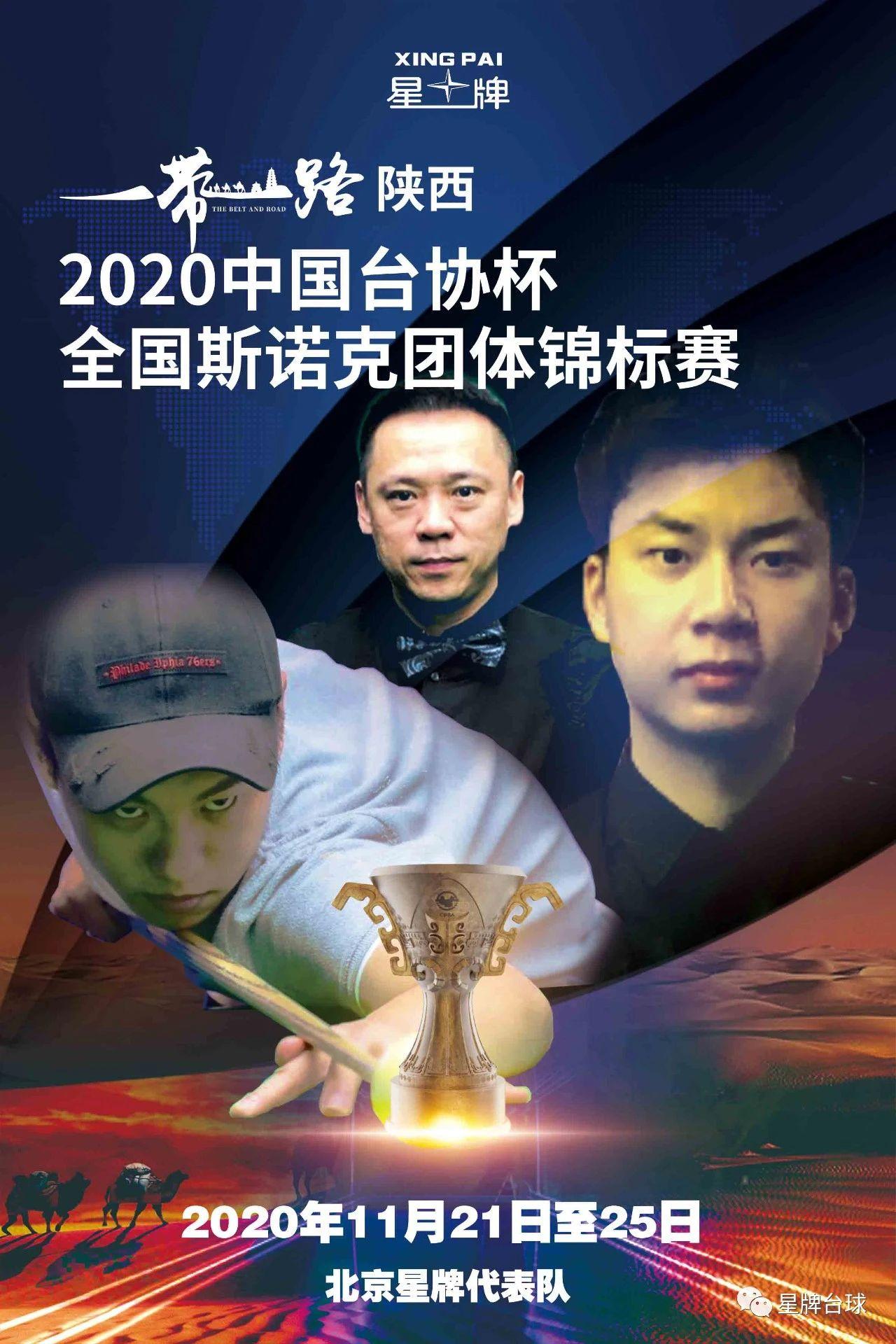 北京星牌代表队出征全国斯诺克团体锦标赛