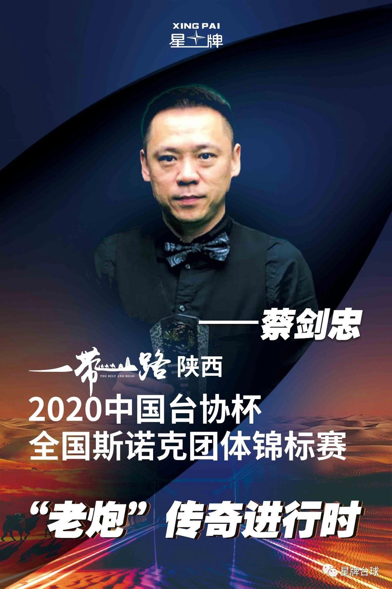北京台协星牌队巡礼——蔡剑忠