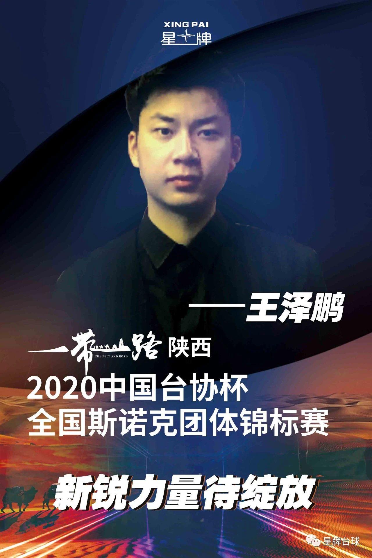 北京台协星牌队巡礼——王泽鹏