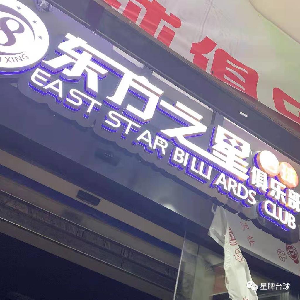 021年苏南城市台球联赛(苏州站)3月13日开赛
