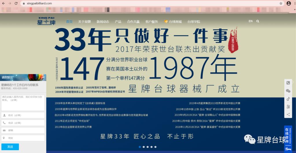 """谨防""""星牌假冒台球桌""""""""仿星牌台球桌"""";""""零容忍"""" 不只在315!"""