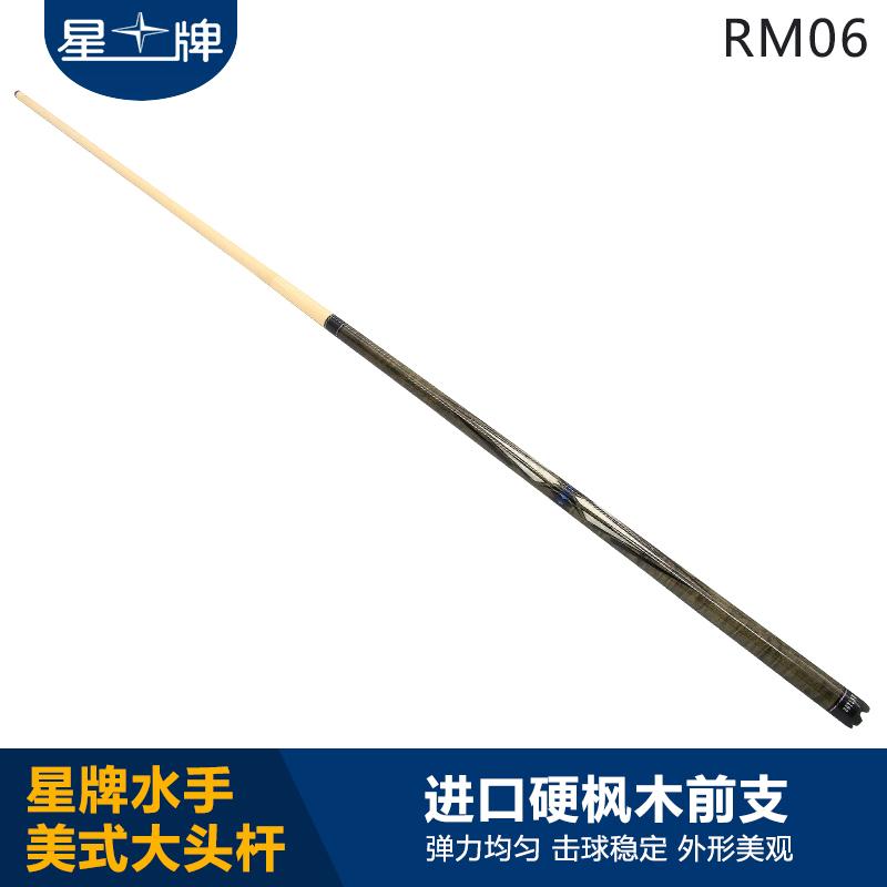 水手臺球桿RM06