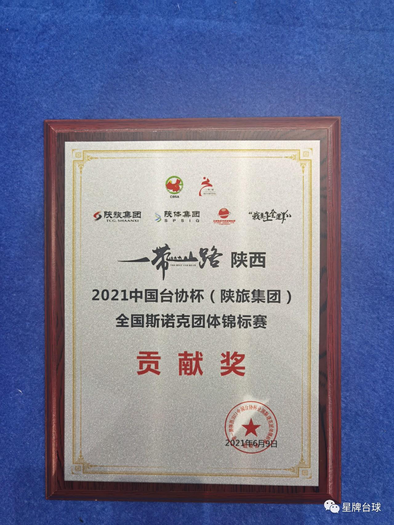 全国斯诺克团体锦标赛圆满落幕 星牌获得贡献奖