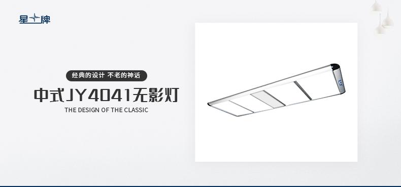 星牌中式JY4041无影灯 标准球台灯具 台球桌无影灯 桌球LED灯具