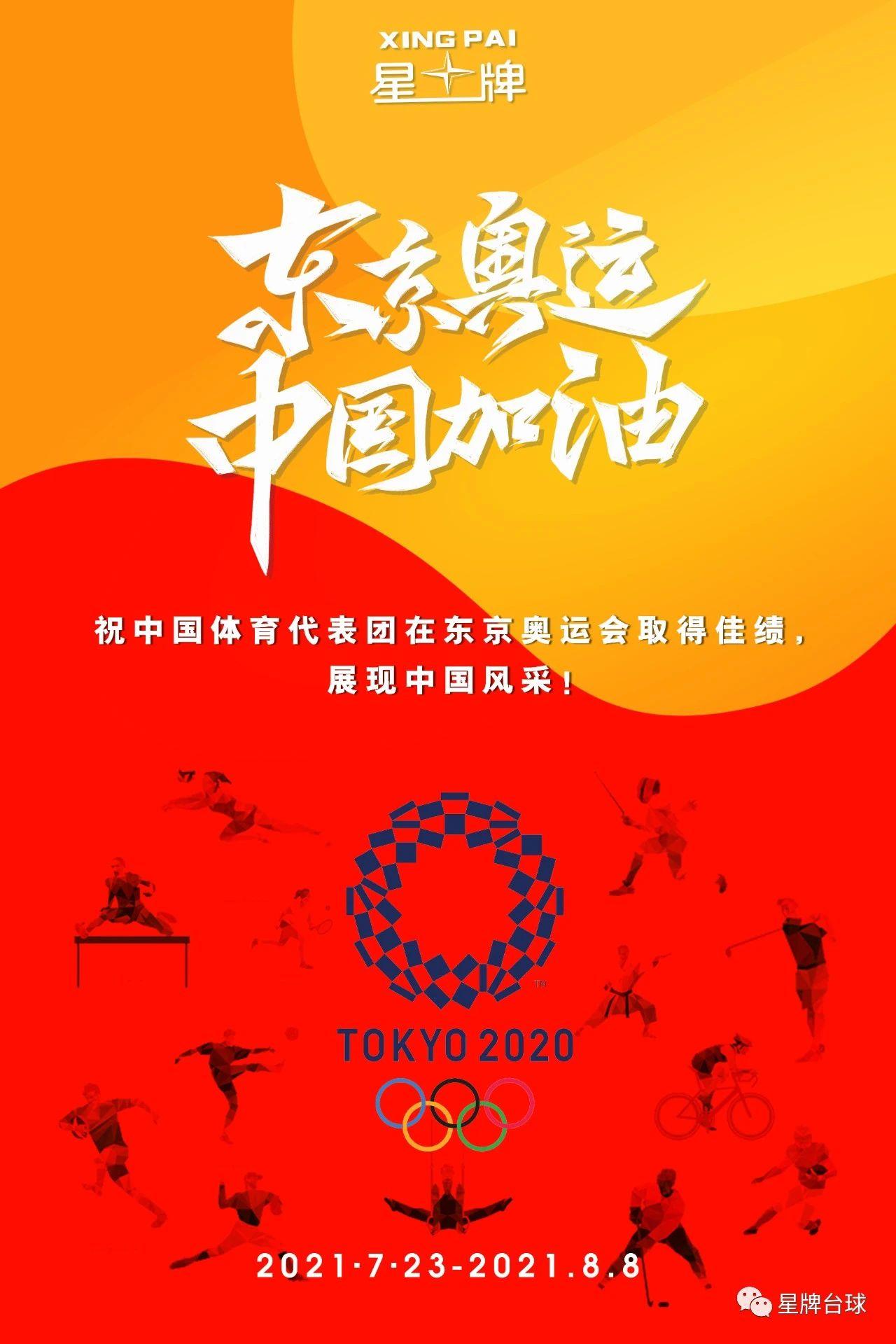 东京奥运 中国加油!