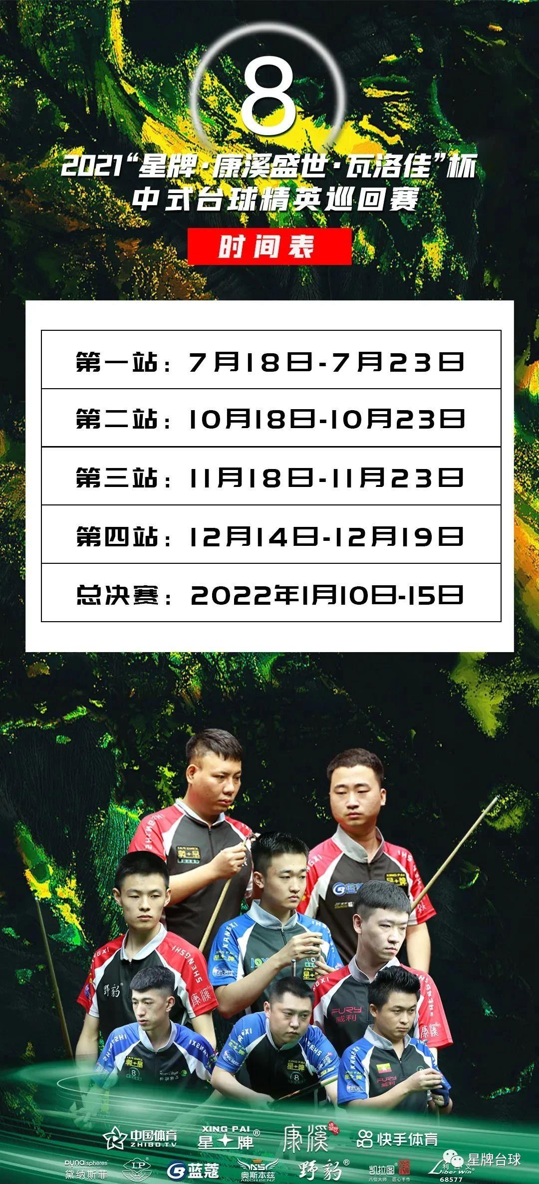 """【重要通知】2021""""星牌·康溪盛世·瓦洛佳""""杯中式台球精英巡回赛(第二站)延期举行"""