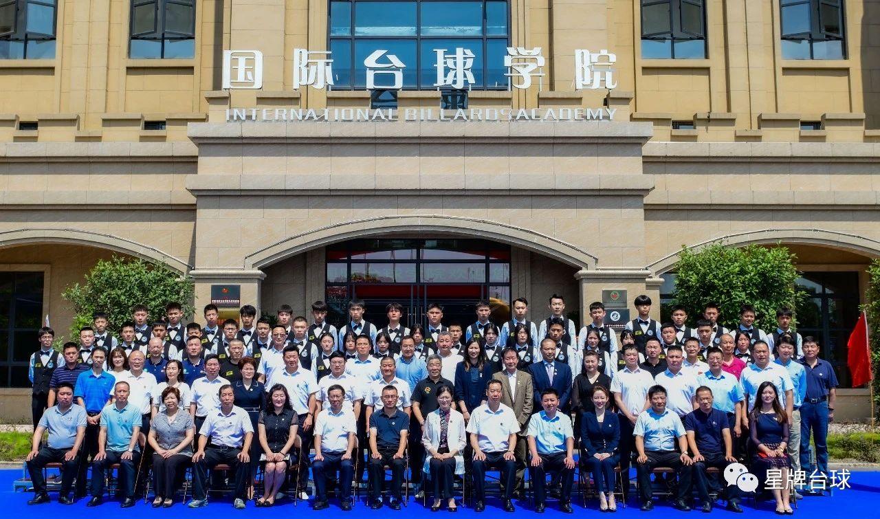 国际台球学院开学 开启中国台球新纪元